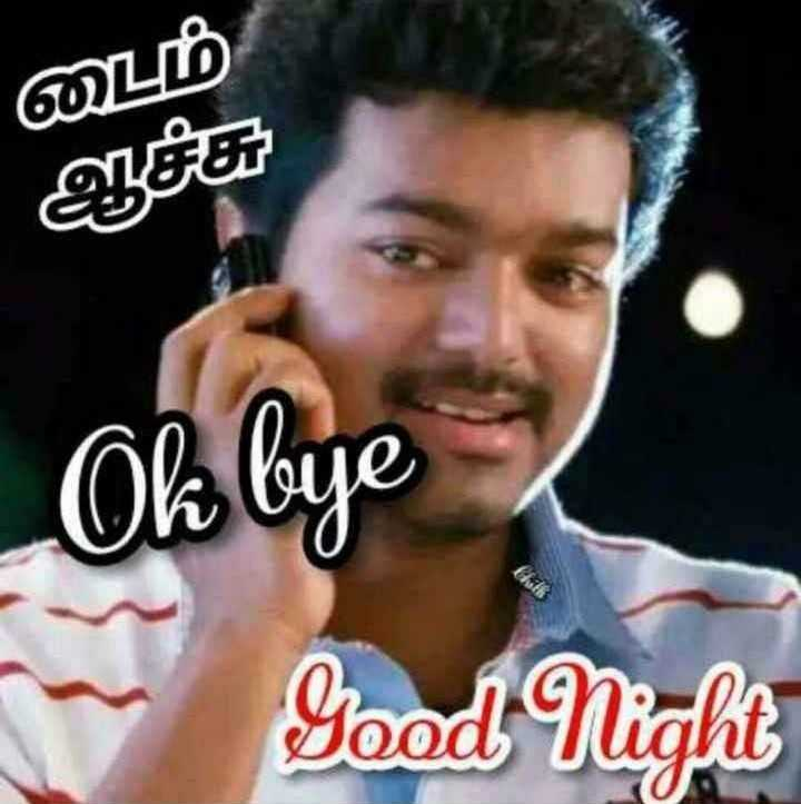 good night - டைம் ஆச்சு Oh bye Good Night - ShareChat