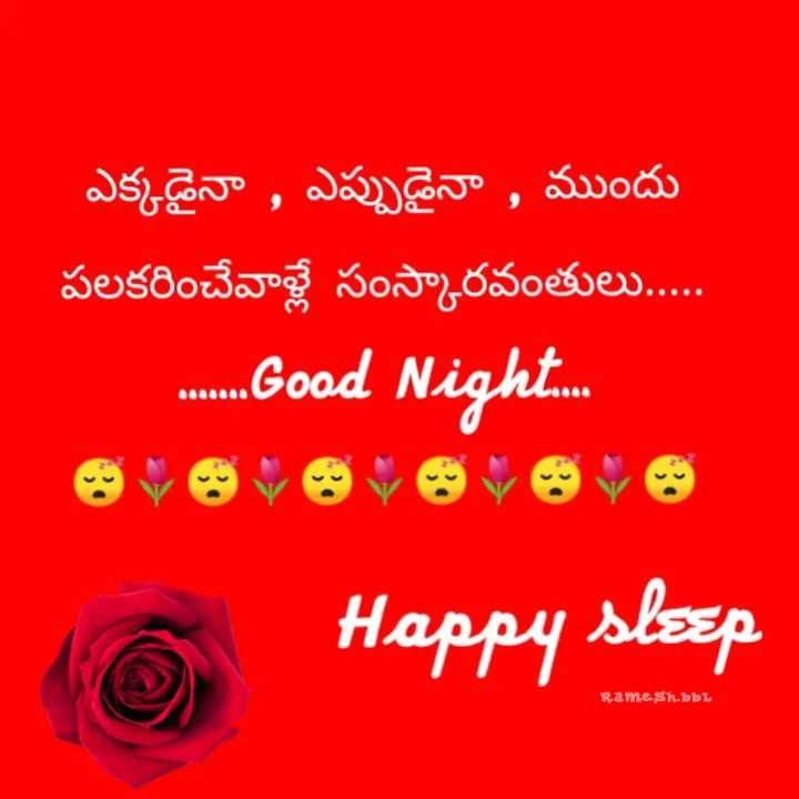 💕 goodnight💕 - ఎక్కడైనా , ఎప్పుడైనా , ముందు పలకరించేవాళ్లే సంస్కారవంతులు . . . . . . . . . . . . . Good Night . . . MOHappy Alap Ramesh . bbu - ShareChat