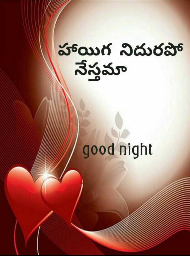 good night - హాయిగ నిదురపో నేస్తమా good night - ShareChat