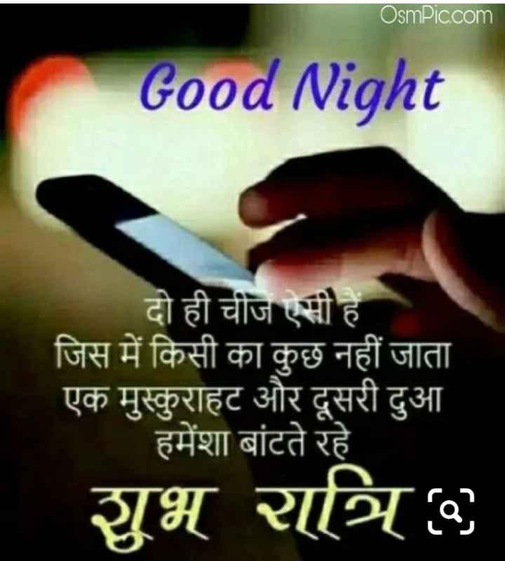 💞💑good night 💑💞 - OsmPic . com Good Night दो ही चीज ऐसी ह जिस में किसी का कुछ नहीं जाता एक मुस्कुराहट और दूसरी दुआ हमेंशा बांटते रहे शुभ रात्रि - ShareChat