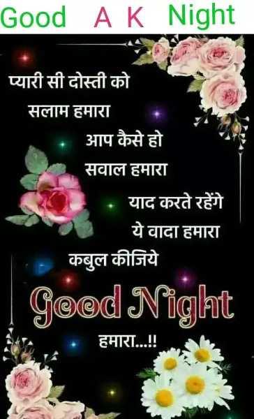 good night - Good AK Night प्यारी सी दोस्ती को सलाम हमारा आप कैसे हो सवाल हमारा याद करते रहेंगे ये वादा हमारा कबुल कीजिये Geod Night A . हमारा . . . ! ! . - ShareChat