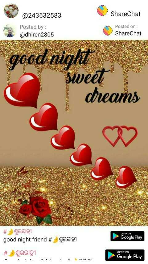 good night - @ 243632583 ShareChat Posted by : @ dhiren2805 Posted on : ShareChat good night sweet dreams # JQQI91 good night friend # । ଶୁଭରାତ୍ରୀ GET IT ON Google Play # 6Q0191 GET IT ON Google Play - ShareChat