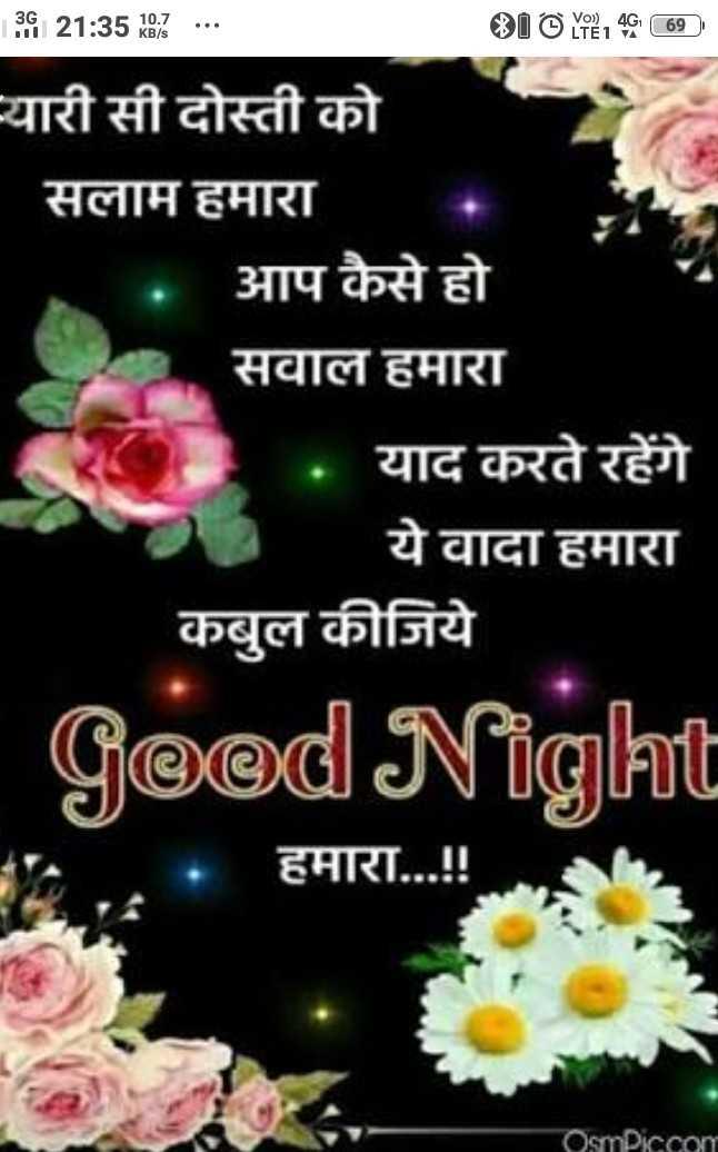 good night - 139 21 : 35 103 . . . ®©2145 , 69 न्यारी सी दोस्ती को सलाम हमारा आप कैसे हो सवाल हमारा - याद करते रहेंगे ये वादा हमारा कबुल कीजिये Geed Night हमारा . . . ! ! OsmPiccom - ShareChat