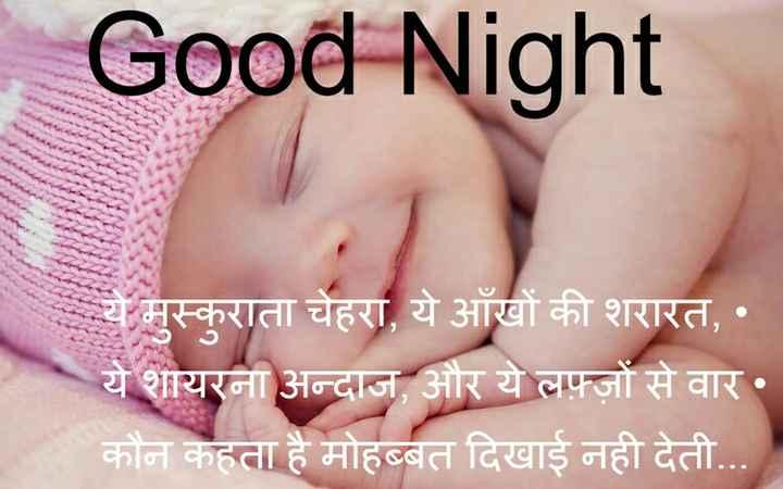 good night 😘😘 - Good Night ये मुस्कुराता चेहरा , ये आँखों की शरारत , • ये शायरना अन्दाज , और ये लफ्ज़ों से वार • कौन कहता है मोहब्बत दिखाई नहीं देती . . . - ShareChat