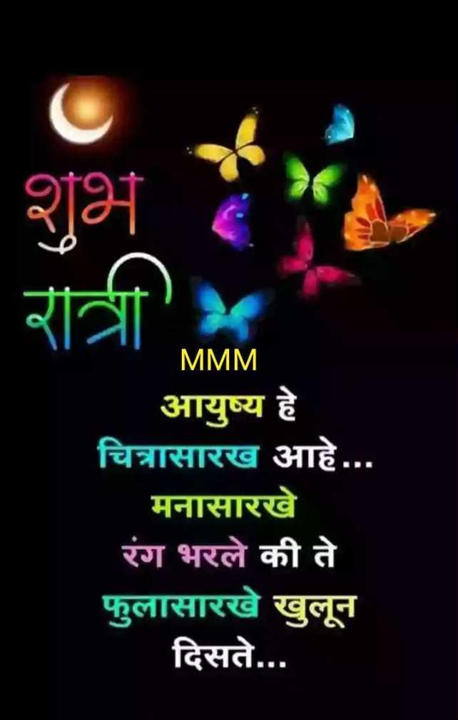 good night 😘😘 - रात्री MMM आयुष्य हे चित्रासारख आहे . . . मनासारखे रंग भरले की ते फुलासारखे खुलून दिसते . . . - ShareChat