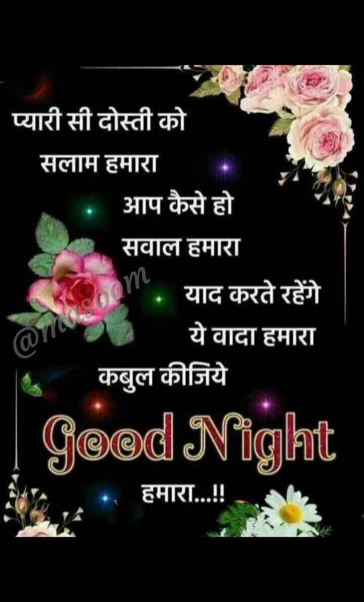 good night 🌺🌺 - प्यारी सी दोस्ती को सलाम हमारा आप कैसे हो सवाल हमारा याद करते रहेंगे ये वादा हमारा कबुल कीजिये | Goed Night . . . हमारा . . . ! ! हमारा . . . ! ! - ShareChat