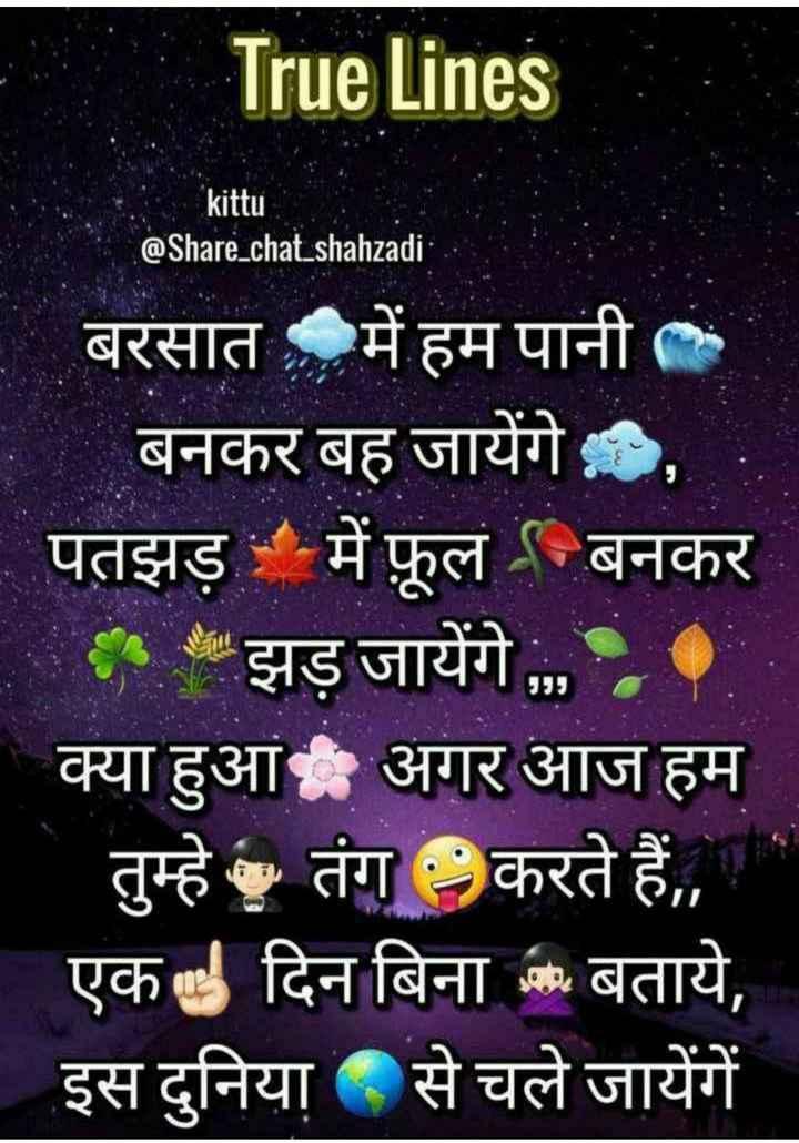 💠🔷🔹good night 🔹🔷💠 - True Lines kittu @ Share _ chat _ shahzadi बरसात में हम पानी ( ० बनकर बह जायेंगे , । पतझड़ में फूल बनकर झड़ जायेंगे , , , क्या हुआ अगर आज हम तुम्हे छ तंग करते हैं , एक दिन बिना , बताये , इस दुनिया से चले जायेंगे - ShareChat