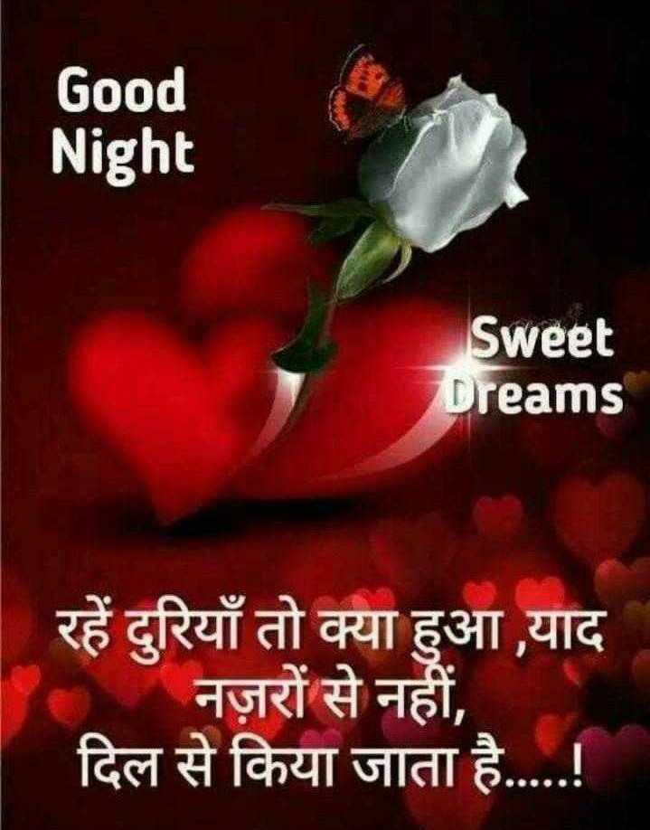 good night🙌 - Good Night Sweet Dreams रहें दुरियाँ तो क्या हुआ , याद नज़रों से नहीं , दिल से किया जाता है . . . . . ! - ShareChat