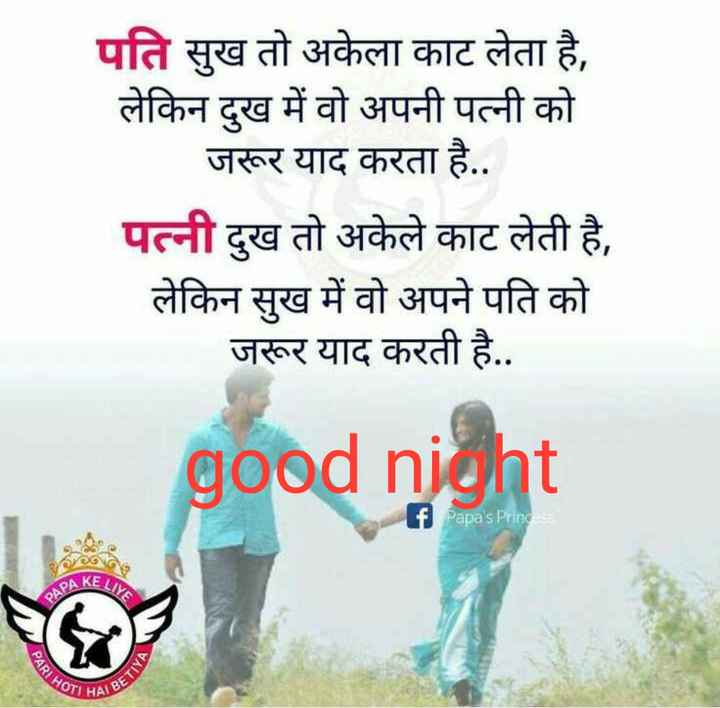 💠🔷🔹good night 🔹🔷💠 - पति सुख तो अकेला काट लेता है , लेकिन दुख में वो अपनी पत्नी को | जरूर याद करता है . . पत्नी दुख तो अकेले काट लेती है , लेकिन सुख में वो अपने पति को जरूर याद करती है . . good night f Papa ' s Pring A KE SRI HOT BETIYA GHAIBU - ShareChat