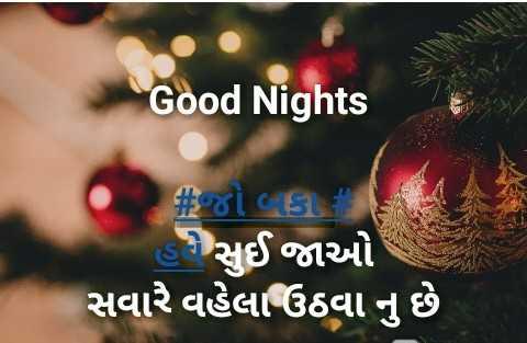 🍁🌺good night🌺🍁 - Good Nights - દિવ હસુઈ જાઓ સવારે વહેલા ઉઠવા નુ છે - ShareChat