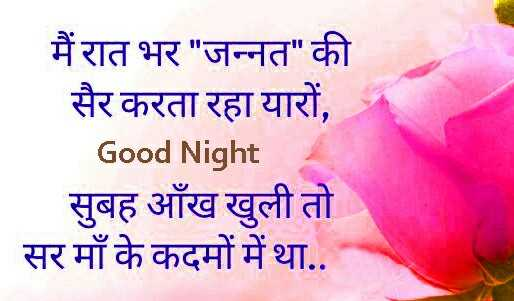 good night 😢 - मैं रात भर जन्नत की सैर करता रहा यारों , Good Night सुबह आँख खुली तो सर माँ के कदमों में था . . - ShareChat