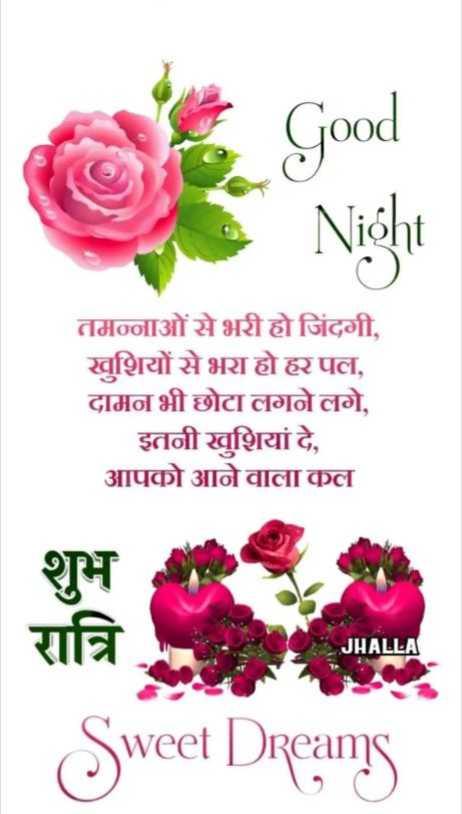 🌙 good night 🌙 - Good Night तमन्नाओं से भरी हो जिंदगी , खुशियों से भरा हो हरपल , दामन भी छोटा लगने लगे , इतनीखुशियांदे , आपको आने वाला कल शुभ JHALLA Sweet Dreams - ShareChat