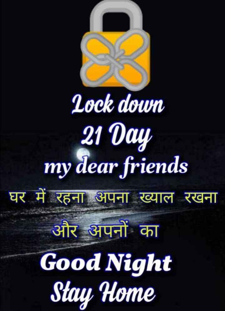🌙 good night 🌙 - Lock down 21 Day my dear friends घर में रहना अपना ख्याल रखना और अपनों का Good Night Stay Home - ShareChat