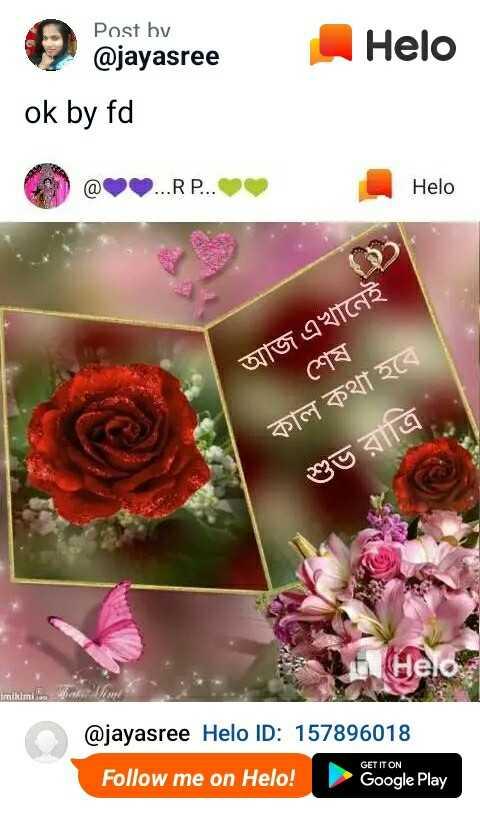 good night🌹🌹🌹 - Post by @ jayasree ok by fd । @ . . RP . . ১ ) আজ এখানেই শেষ । কাল কথা হবে শুভ রাত্রি mihimi @ jayasree ID : 157896018 Follow me on ! Google Play GET IT ON - ShareChat