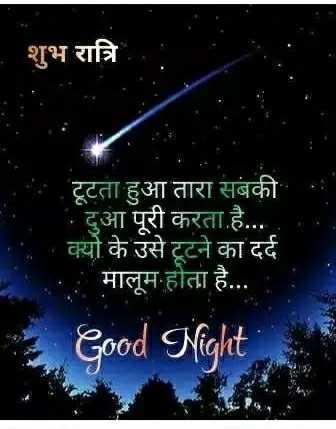 🎶🎵🌓🌓good night🌓 🌓🎵🎶 - शुभ रात्रि - टूटता हुआ तारा सबकी दुआ पूरी करता है . . . . क्यो के उसे टूटने का दर्द मालूम होता है . . . Good Night - ShareChat