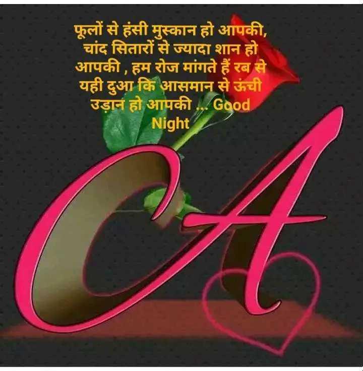 🌹 good night 🌹 - फूलों से हंसी मुस्कान हो आपकी चांद सितारों से ज्यादा शान हो । आपकी , हम रोज मांगते हैं रब से ' यही दुआ कि आसमान से ऊंची ' उडानं हो आपकी . . . Good Night - ShareChat