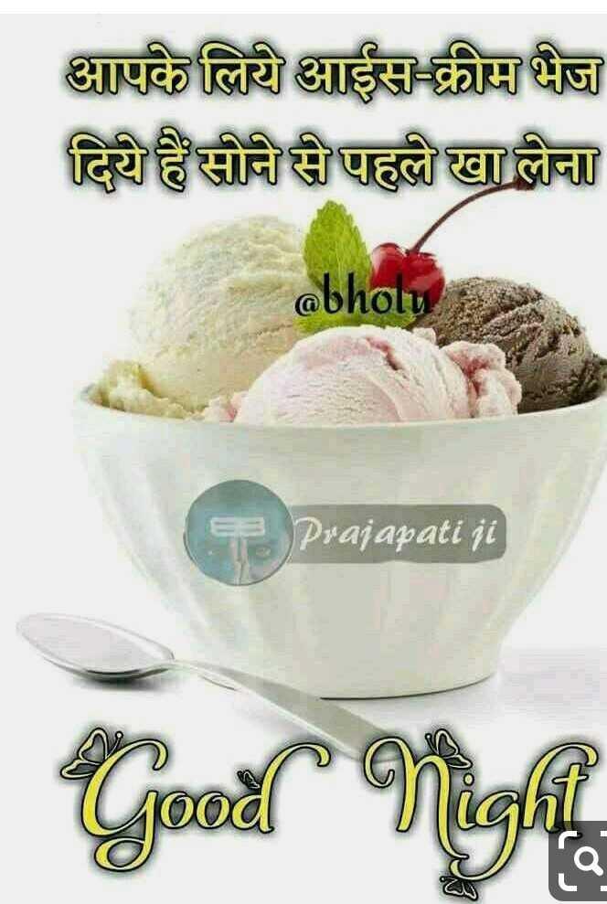 🎇good night🎇 - आपके लिये आईस - क्रीम भेज दिये हैं सोने से पहले खा लेना abholu Prajapati ji Good night ८ - ShareChat