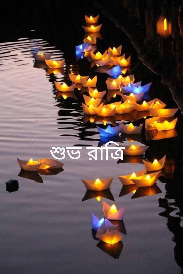 good  night - শুভ রাত্রি - ShareChat