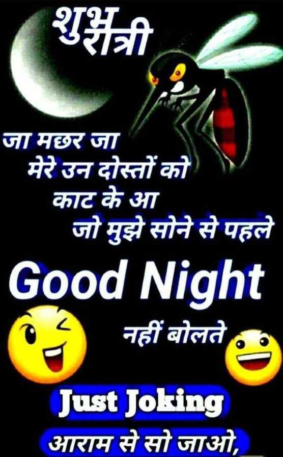 🌙 good night 🌙 - शुशत्री जा मछर जा मेरे उन दोस्तों को काट के आ जो मुझे सोने से पहले Good Night नहीं बोलते । Just Joking आराम से सो जाओ , - ShareChat