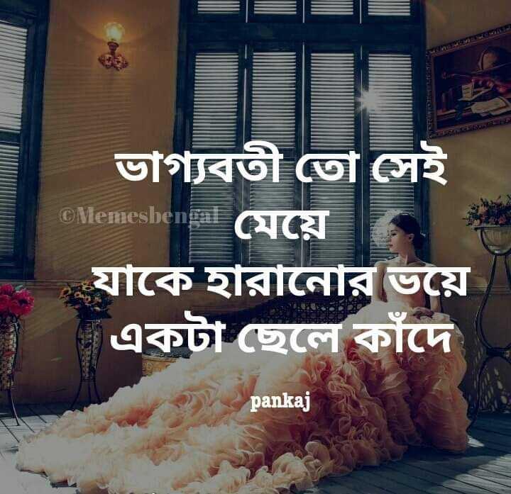 good night - ভাগ্যবতী তাে সেই ©Memesbenpalei | যাকে হারানাের ভয়ে । একটা ছেলে কাঁদে pankaj - ShareChat