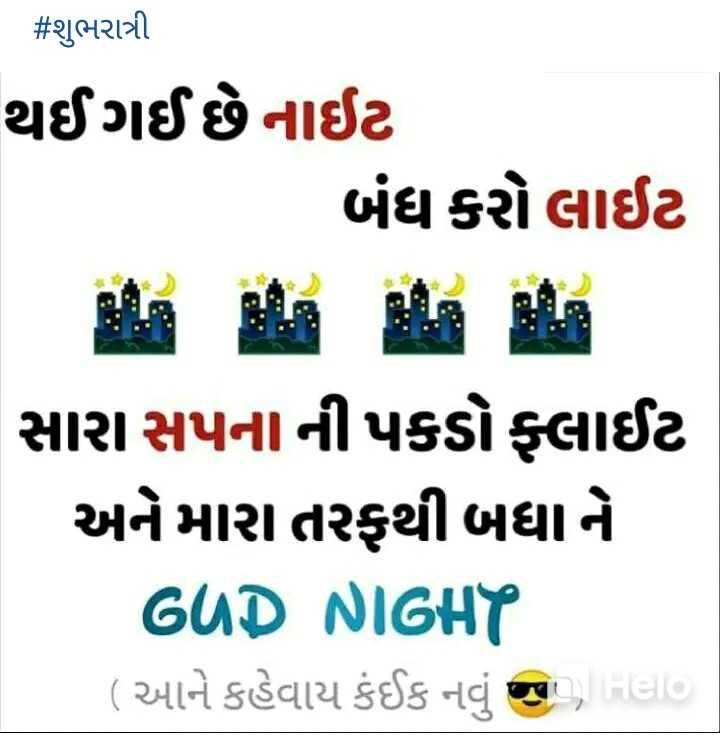 good night 😜😝 - # શુભરાત્રી થઈ ગઈ છે નાઈટ બંધ કરો લાઈટ સારા સપનાની પકડો ફ્લાઈટ અને મારા તરફથી બધાને GUD NIGHT ( આને કહેવાય કંઈક નવું , નહિ ) - ShareChat