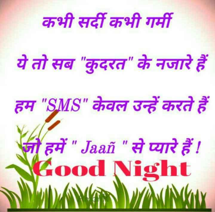 💞💑good night 💑💞 - कभी सर्दी कभी गर्मी ये तो सब कुदरत के नजारे हैं हम SMS केवल उन्हें करते हैं जो हमें Jaan से प्यारे हैं ! Good Night - ShareChat