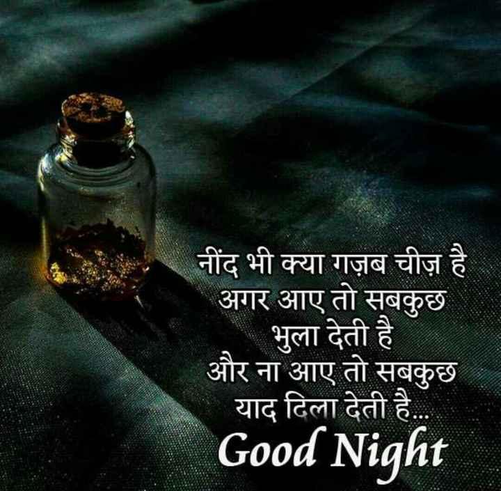 good night - नींद भी क्या गज़ब चीज़ है अगर आए तो सबकुछ भुला देती है और ना आए तो सबकुछ याद दिला देती है . Good Night - ShareChat