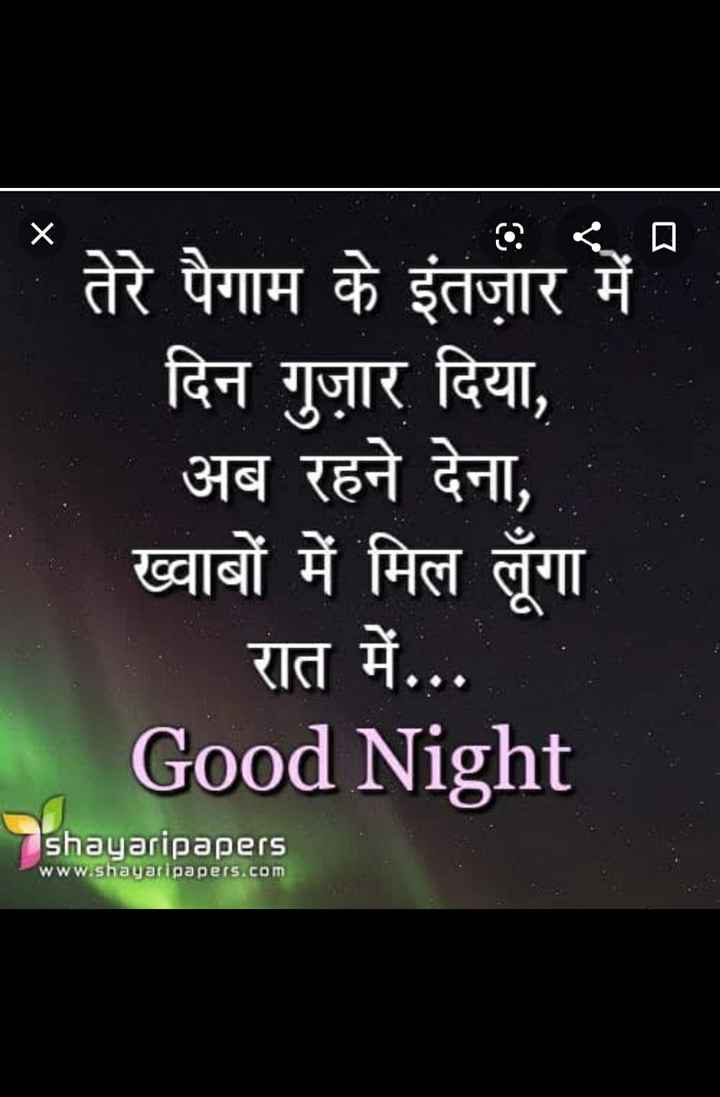 😴good night😴 - तेरे पैगाम के इंतजार में दिन गुज़ार दिया , अब रहने देना , ख्वाबों में मिल लूँगा रात में . . . Good Night shayaripapers www . shayaripapers . com - ShareChat