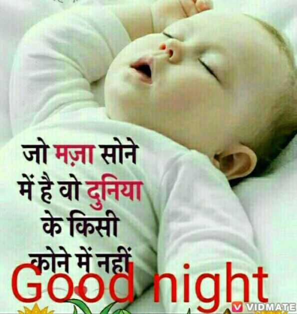 good night -   जो मज़ा सोने में है वो दुनिया   के किसी कोने में नहीं Goo0 night V VIDMATE - ShareChat