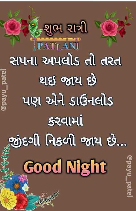 good night💤😄 - RO છે શુભ રાત્રી છે , PATLANI સપના અપલોડ તો તરત થઇ જાય છે મેં પણ એને ડાઉનલોડ કરવામાં જીંદગી નિકળી જાય છે . . . Good Night @ payu _ patel @ payu _ patel - ShareChat