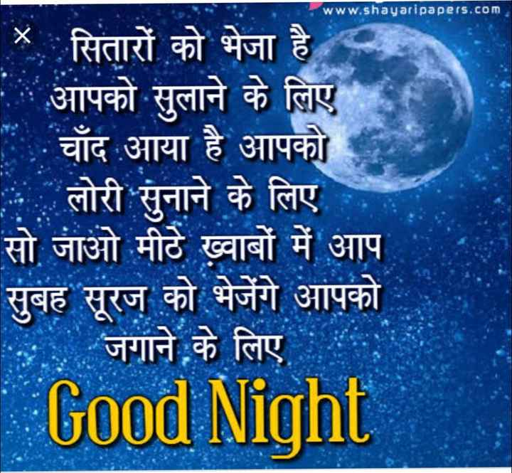 😴good night😴 - www . shayaripapers . com X सितारों को भेजा है आपको सुलाने के लिए चाँद आया है आपको लोरी सुनाने के लिए सो जाओ मीठे ख्वाबों में आप सुबह सूरज को भेजेंगे आपको जगाने के लिए Good Night - ShareChat