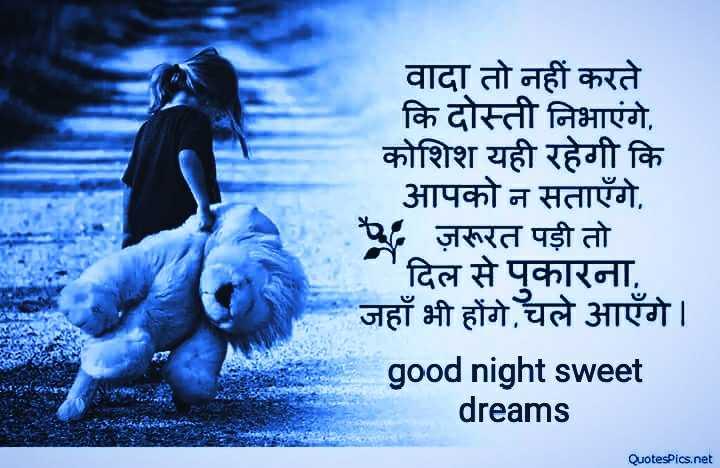 💖good night 💖 - वादा तो नहीं करते कि दोस्ती निभाएंगे , कोशिश यही रहेगी कि | आपको न सताएँगे , ६ ज़रूरत पड़ी तो ' दिल से पुकारना . जहाँ भी होंगे , चले आएँगे । good night sweet dreams ५ - ४ , QuotesPics . net - ShareChat