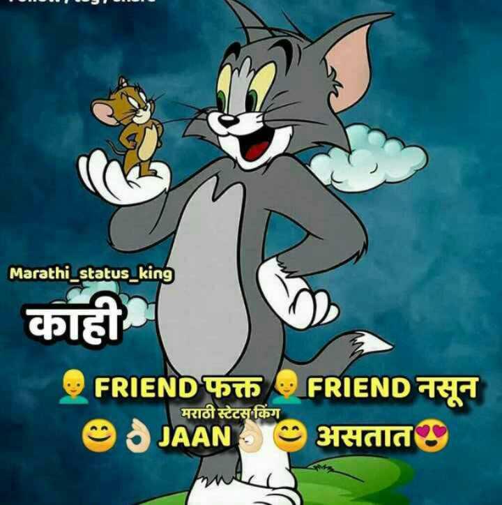 good night 😘😘 - Marathi _ status _ king काही OFRIEND फक्त FRIEND नसून मराठी स्टेटसाकिंग SOJAAN असतात - ShareChat