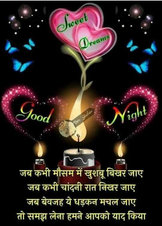😴 good night 😴 - weet Dreams 000 ght Dev yadav जब कभी मौसम में खुशबू बिखर जाए । जब कभी चांदनी रात निखर जाए जब बेवजह ये धड़कन मचल जाए तो समझ लेना हमने आपको याद किया - ShareChat