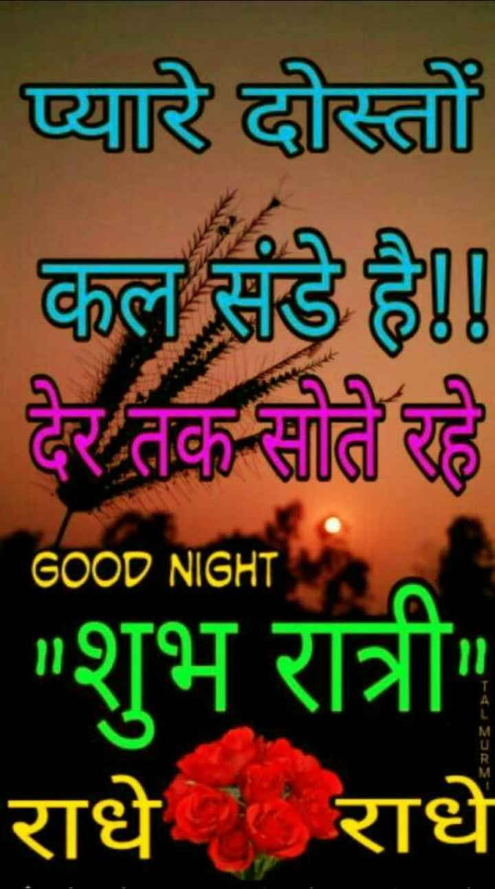 😴😴😴good night 😴😴😴 - प्यारे दोस्तों कल संडे है । । देर तक सोते रहे शुभ रात्री राधे राधे GOOD NIGHT - ShareChat