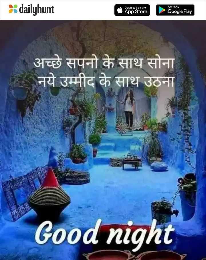 💖good night💖 - dailyhunt Download on the App Store GET IT ON Google Play अच्छे सपनो के साथ सोना | नये उम्मीद के साथ उठना Good night - ShareChat