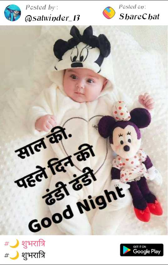 good night - Posted by : @ satwinder _ 13 Posted on : ShareChat - साल की . पहले दिन की ਠੰਡੀ ਠੰਡੀ Good Night GET IT ON # # शुभरात्रि शुभरात्रि Google Play - ShareChat