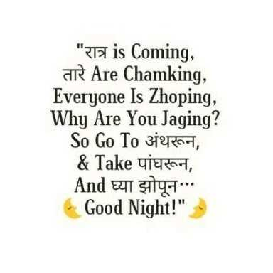 good night😴 - रात्र is Coming , तारे Are Chamking , Everyone Is Zhoping , Why Are You Jaging ? So Go To अंथरून , & Take पांघरून , And घ्या झोपून . . . Good Night ! - ShareChat