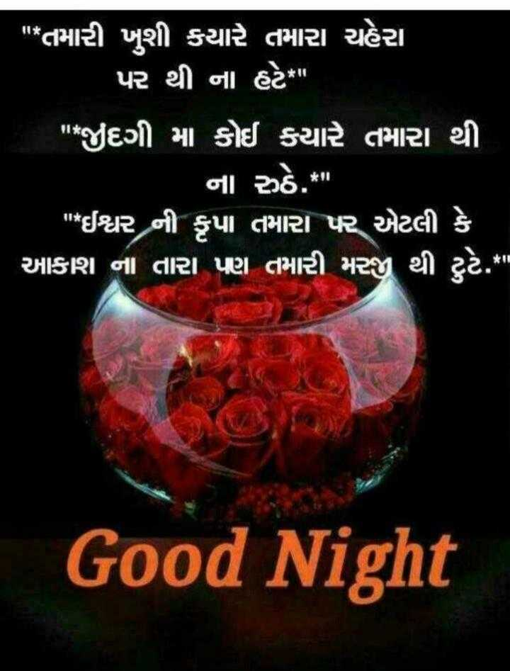 good night# - ' * તમારી ખુશી કયારે તમારા ચહેરા ' પર થી ના હટે ' * જીદગી મા કોઈ જ્યારે તમારા થી ના રુઠે . * ઈશ્વર ની કૃપા તમારા પર એટલી કે ' આકાશ ના તારા પણ તમારી મરજી થી ટુટે . * Good Night - ShareChat