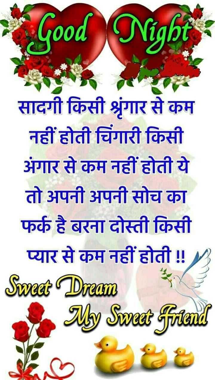 🎶🎵🌓🌓good night🌓 🌓🎵🎶 - Good Nights सादगी किसी श्रृंगार से कम नहीं होती चिंगारी किसी अंगार से कम नहीं होती ये तो अपनी अपनी सोच का फर्क है बरना दोस्ती किसी प्यार से कम नहीं होती ! ! Sweet Dream My Sweet friend - ShareChat