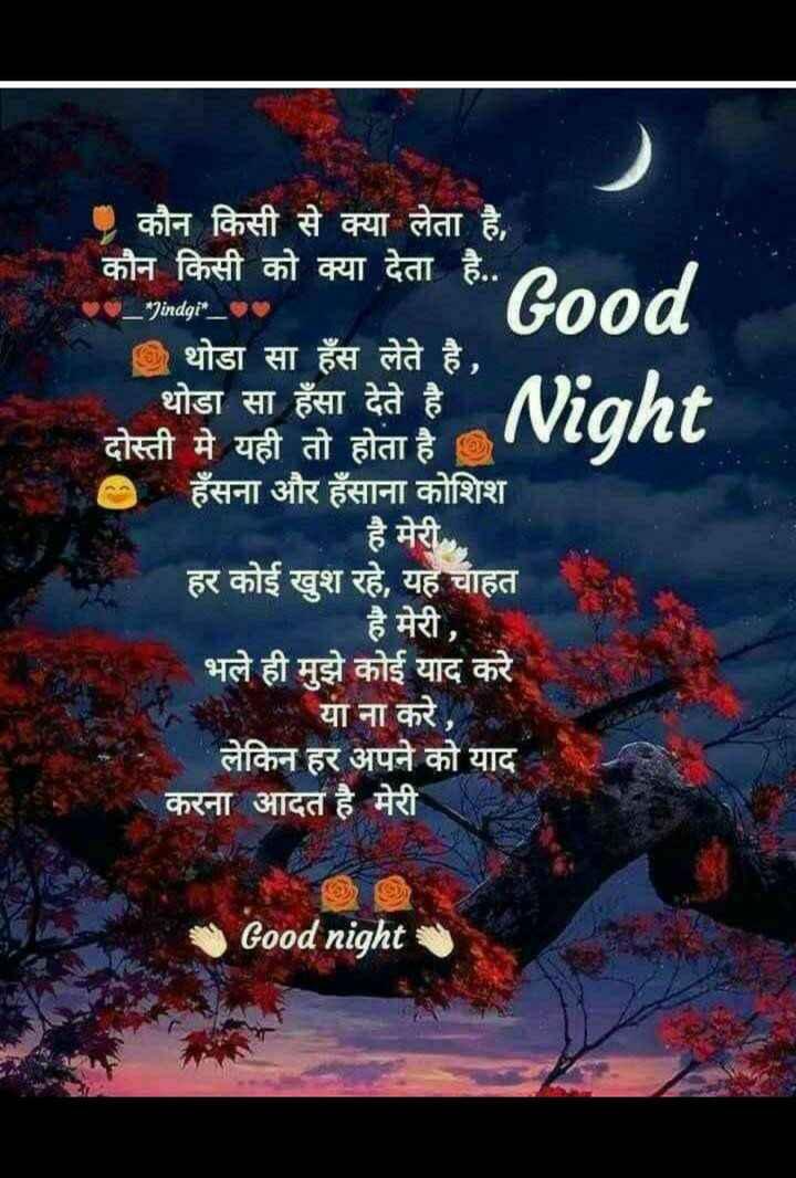 🌹🌹good night 🌹🌹 - * Good ht कौन किसी से क्या लेता है , _ _ _ कौन किसी को क्या देता है . . . _ _ _ Jindgi * _ थोडा सा हँस लेते है , थोडा सा हँसा देते है दोस्ती मे यही तो होता है - 0 हँसना और हँसाना कोशिश है मेरी हर कोई खुश रहे , यह चाहत है मेरी , भले ही मुझे कोई याद करे या ना करे , लेकिन हर अपने को याद करना आदत है मेरी Good night - ShareChat