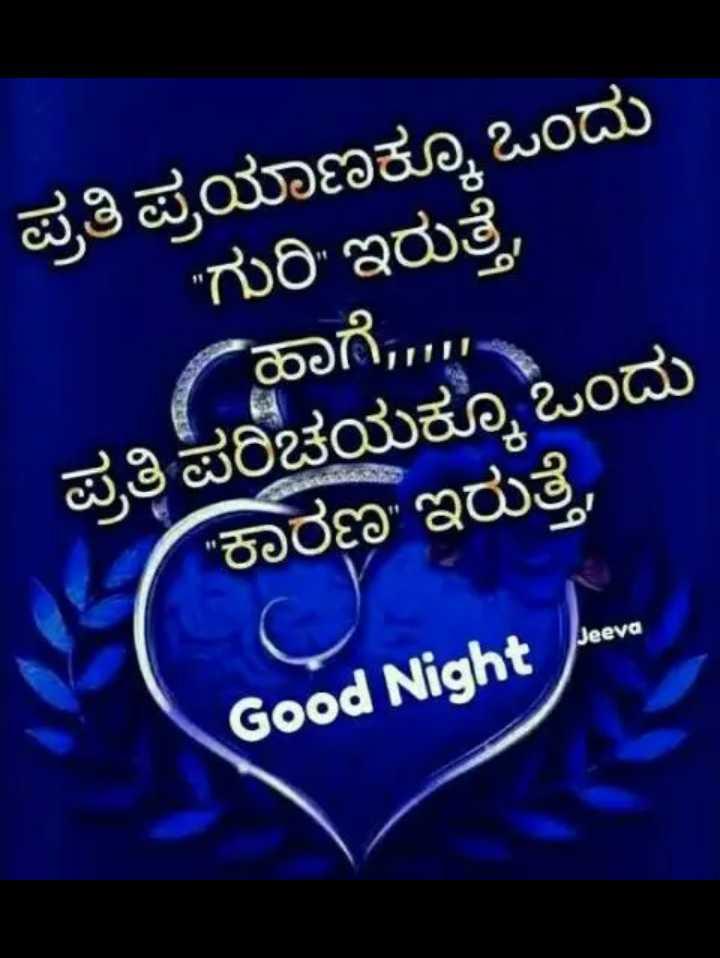 good night 🌚 - ಪ್ರತಿ ಪ್ರಯಾಣಕ್ಕೂ ಒಂದು ' ಗುರಿ ' ಇರುತ್ತೆ , ಹಾಗೆ , ಪ್ರತಿ ಪರಿಚಯಕ್ಕೂ ಒಂದು ಕಾರಣ ' ಇರುತ್ತೆ , Jeeva Good Night - ShareChat