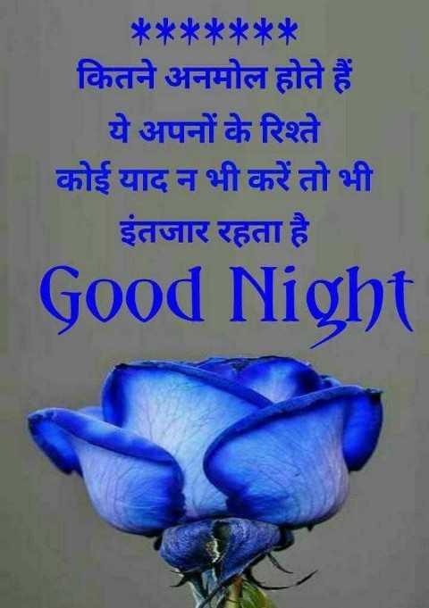 good night# - * * * * * * * कितने अनमोल होते हैं । ये अपनों के रिश्ते कोई याद न भी करें तो भी इंतजार रहता है Good Night - ShareChat