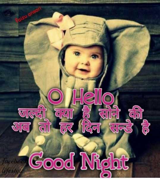 good night - faizu ansari Jo Hello जल्दी क्या हैं सोने की अब तो हर दिन सन्डै है facebook lifestyle Good Night - ShareChat