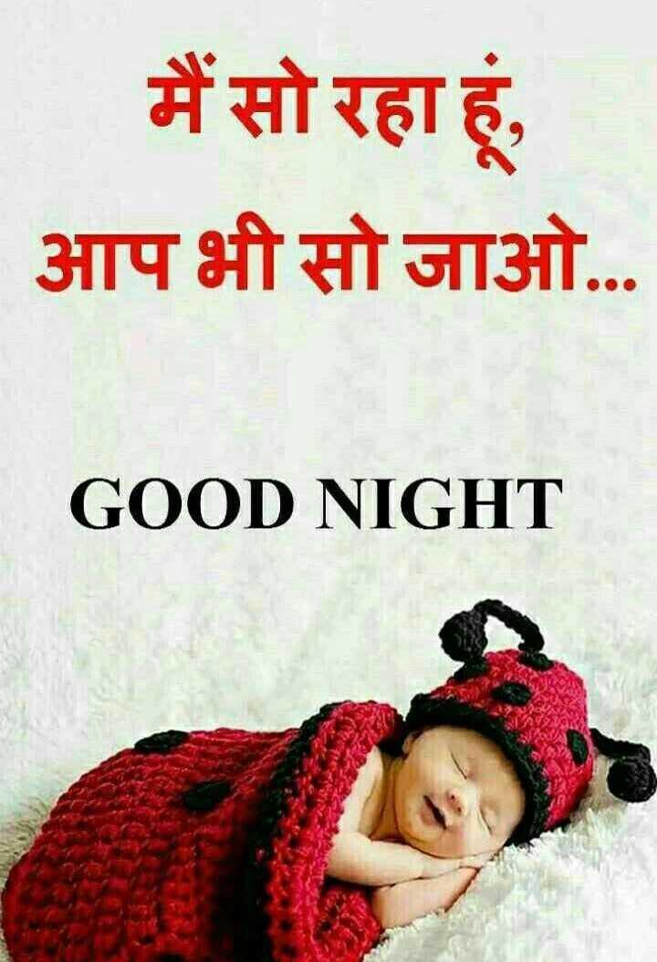 good night friends - मैं सो रहा हूं , आप भी सो जाओ . . GOOD NIGHT - ShareChat