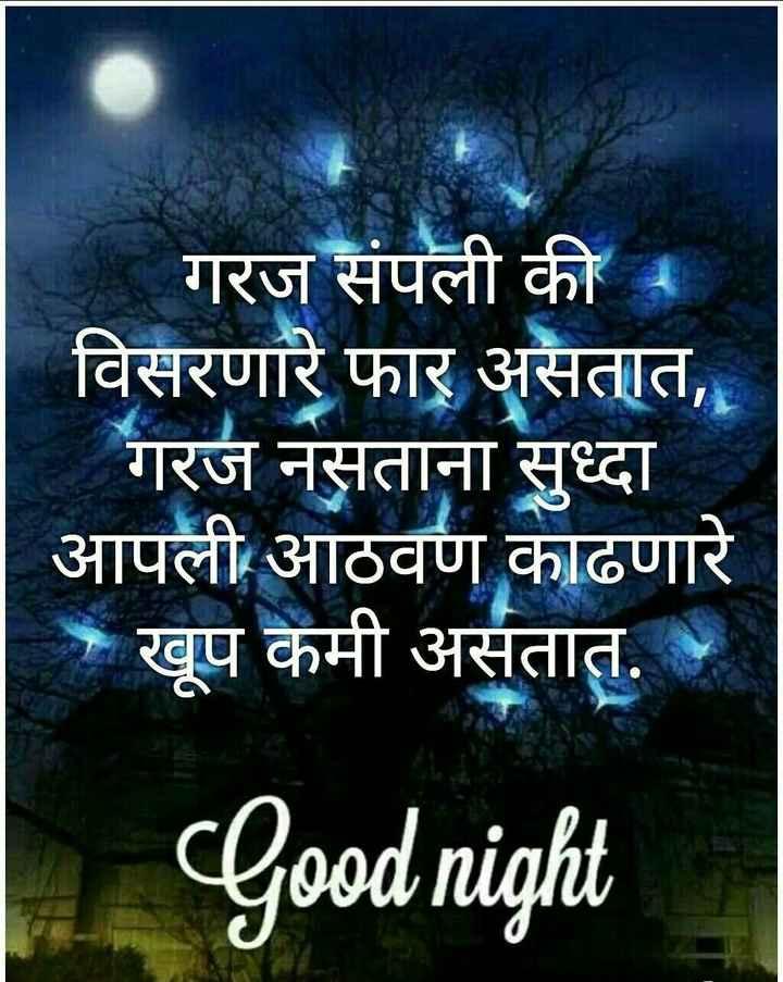 good night ji - गरज संपली की । विसरणारे फार असतात , गरज नसताना सुध्दा आपली आठवण काढणारे * खूप कमी असतात . Good night - ShareChat