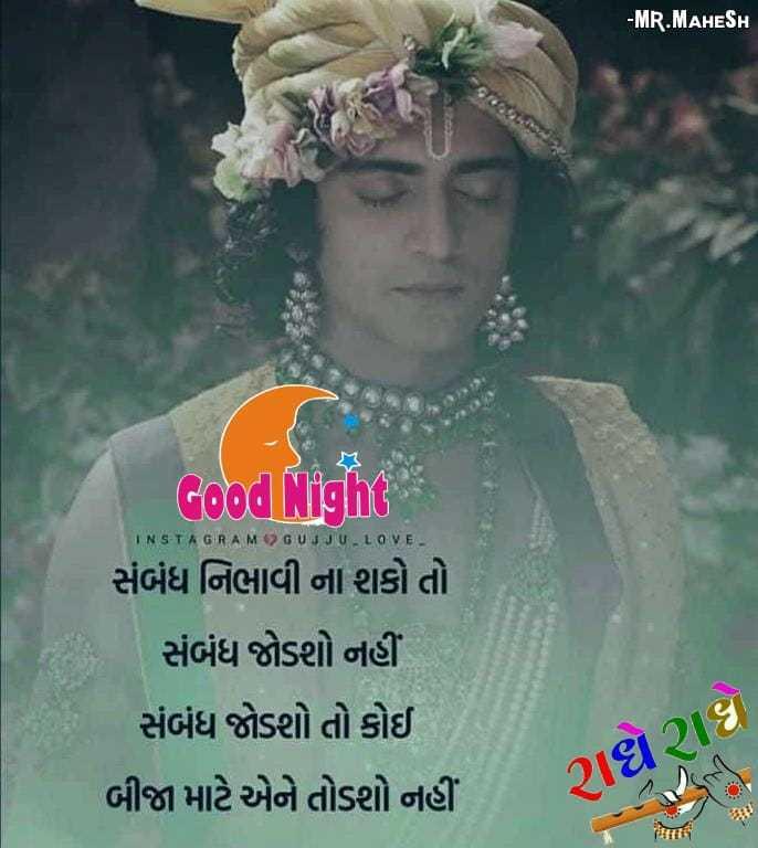 good night 💤🌙 😊 sweet dream 🌠🌠🌠🌠🌠🌠🌠 - - MR . MAHESH INSTAGRAM GUJJU - LOVE Good Night સંબંધ નિભાવી ના શકો તો સંબંધ જોડશો નહીં સંબંધ જોડશો તો કોઈ બીજા માટે એને તોડશો નહીં રાણા - ShareChat