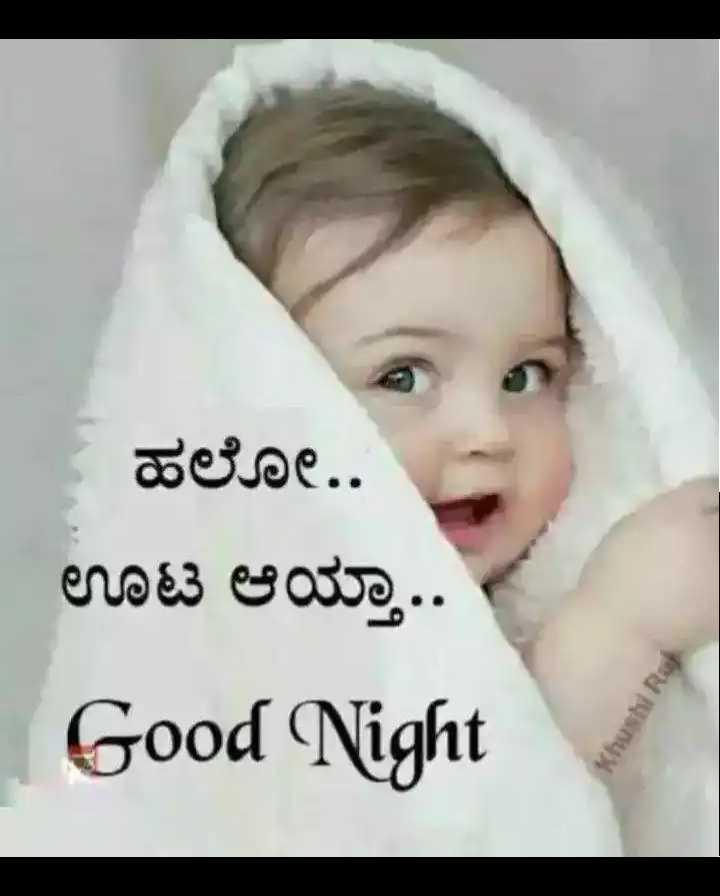 good nigth - ಹಲೋ . . ಊಟ ಆಯ್ತಾ . . Good Night Khushi Ray - ShareChat