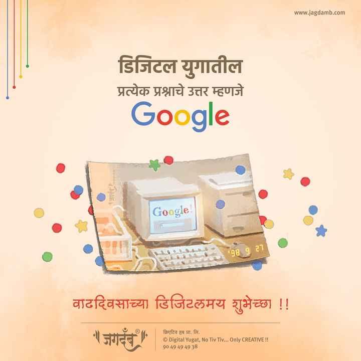 """#google - www . jagdamb . com डिजिटल युगातील प्रत्येक प्रश्नाचे उत्तर म्हणजे Google Google •98927 वाढदिवसाच्या डिजिटलमय शुभेच्छा ! ! """" जगदंब - eim empcastamam ® क्रिएटिव हब प्रा . लि . © Digital Yugat , No Tiv Tiv . . . Only CREATIVE ! ! 9049494938 - ShareChat"""