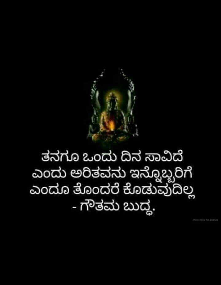 goutam buddha - ತನಗೂ ಒಂದು ದಿನ ಸಾವಿದೆ ಎಂದು ಅರಿತವನು ಇನ್ನೊಬ್ಬರಿಗೆ ಎಂದೂ ತೊಂದರೆ ಕೊಡುವುದಿಲ್ಲ - ಗೌತಮ ಬುದ್ಧ . - ShareChat